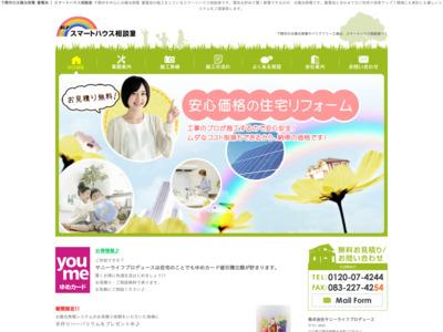 福岡市の太陽光発電 蓄電池 | スマートハウス相談室