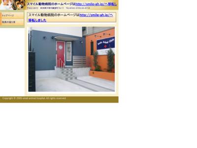 スマイル動物病院(天理市)
