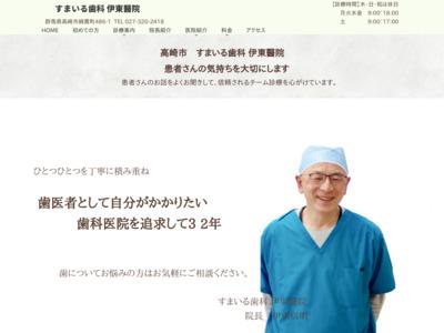 スマイル歯科クリニック(高崎市)