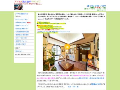 スマイル矯正歯科クリニック(松山市)