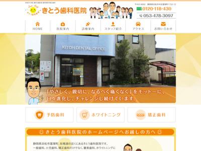 きとう歯科医院(浜松市)