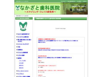 なかざと歯科医院(那覇市)