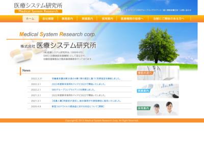 医療システム研究所