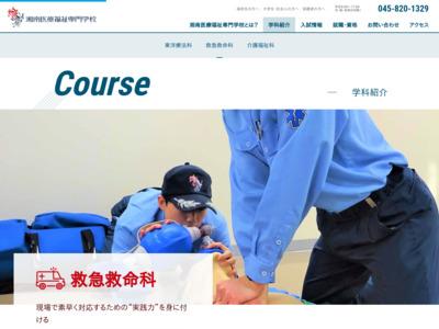 http://www.smw.ac.jp/contents02/kyukyu_main.html