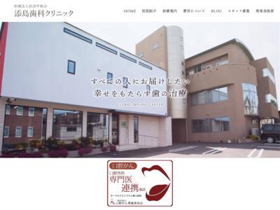 添島歯科クリニック