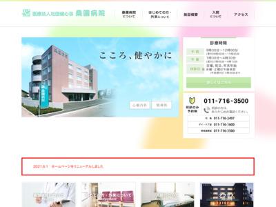 桑園病院(札幌市中央区)
