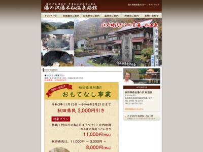 杣(そま)温泉旅館