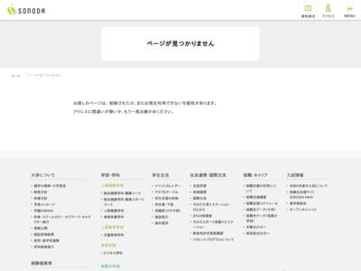 http://www.sonoda-u.ac.jp/tanyou/index.html