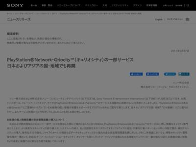 http://www.sony.co.jp/SonyInfo/News/Press/201105/11-0527/