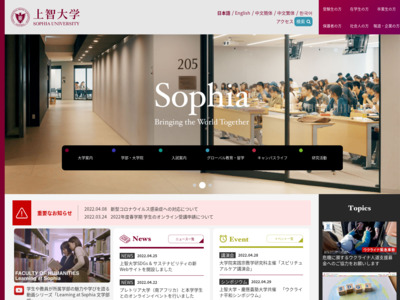 http://www.sophia.ac.jp/