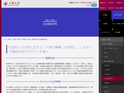http://www.sophia.ac.jp/jpn/program/UG/UG_HS/UG_HS_SocialServices