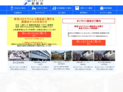 松江記念病院歯科口腔外科