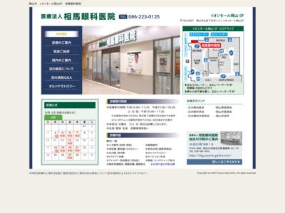 相馬眼科医院(岡山市)