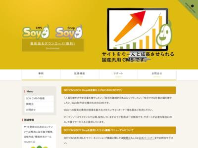 http://www.soycms.net/