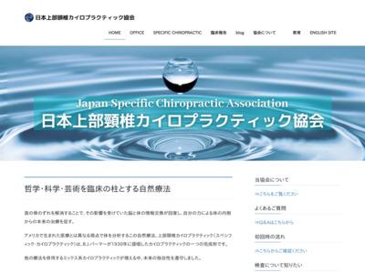 日本上部頚椎カイロプラクティック協会