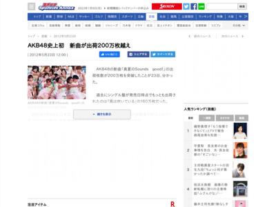 http://www.sponichi.co.jp/entertainment/news/2012/05/23/kiji/K20120523003310330.html
