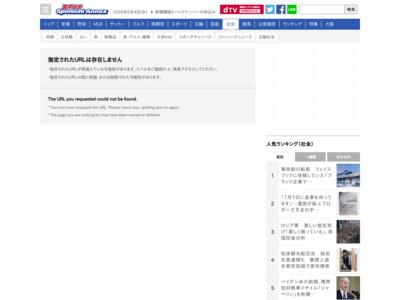 http://www.sponichi.co.jp/society/news/2012/06/01/kiji/K20120601003376070.html