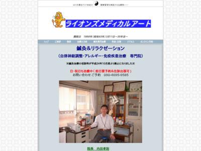 ライオンズ鍼療室倉敷(倉敷市)