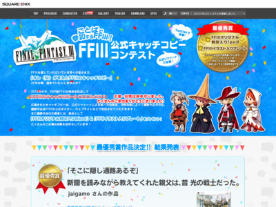 http://www.square-enix.co.jp/ff3/campaign/index.html