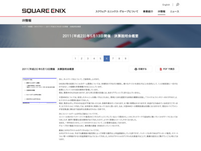 http://www.square-enix.com/jpn/ir/library/docs/110513/page06.html