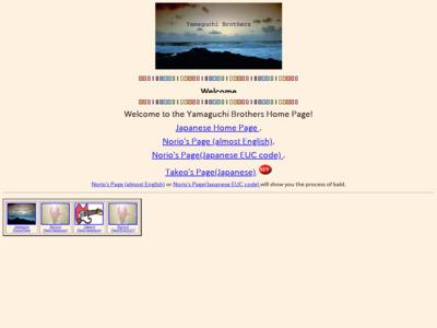 山口兄弟のホームページ