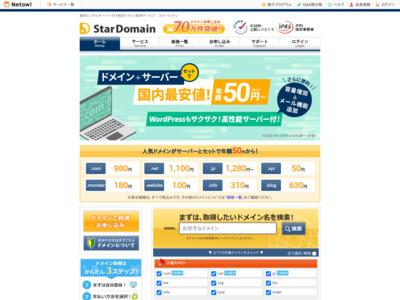 http://www.star-domain.jp/