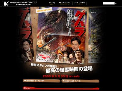 http://www.starchild.co.jp/special/gehara/