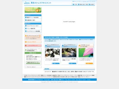 東京ストレスマネジメント
