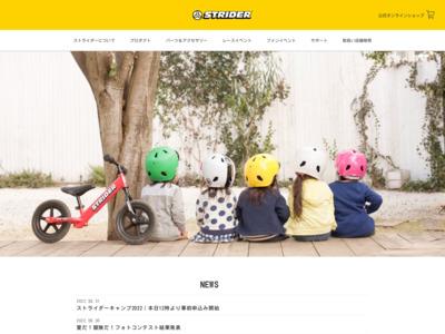 http://www.strider.jp/news/2012_hiroshima.html