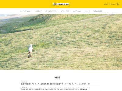 http://www.strider.jp/news/2012_osaka.html