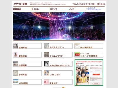 http://www.studio-takahashi.com