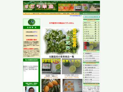 スダチ・柿・レモンの産直ショップ【すだち華園】
