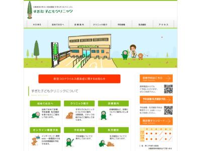 すぎた子どもクリニック(茨木市)