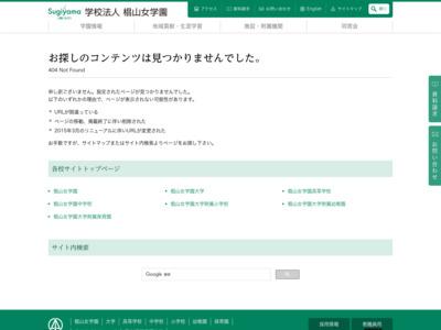 http://www.sugiyama-u.ac.jp/daigaku/gakubu/kango/index.html