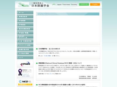 日本膵臓学会