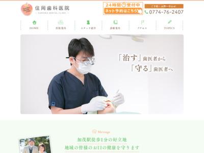 住岡歯科医院(加茂町)