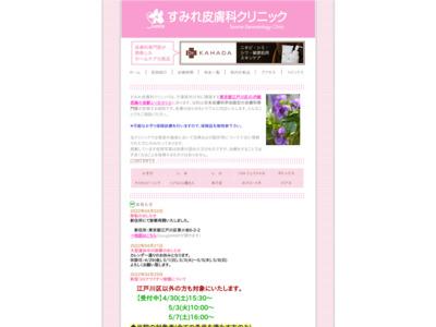 すみれ皮膚科クリニック(江戸川区)