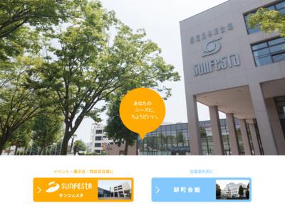http://www.sunfesta.or.jp/