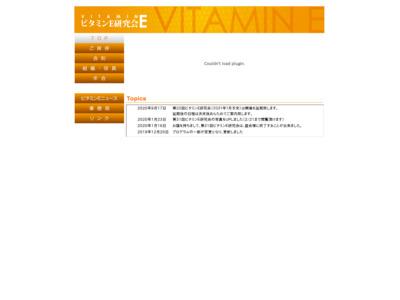 ビタミンE研究会