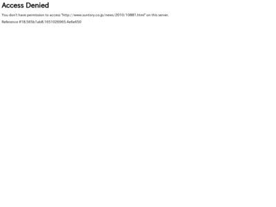 http://www.suntory.co.jp/news/2010/10881.html