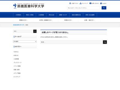 http://www.suzuka-u.ac.jp/education/hygienics/index.html