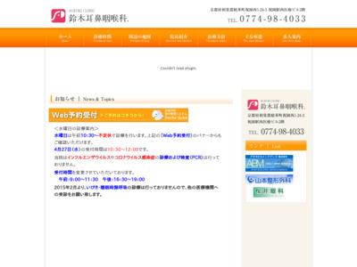 鈴木耳鼻咽喉科(精華町)