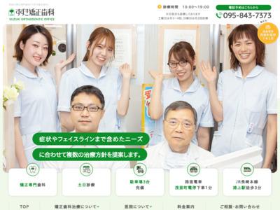 すずき矯正歯科(長崎市)