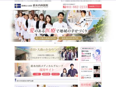 鈴木内科医院(札幌市清田区)
