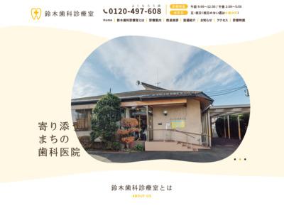 鈴木歯科診療室(盛岡市)