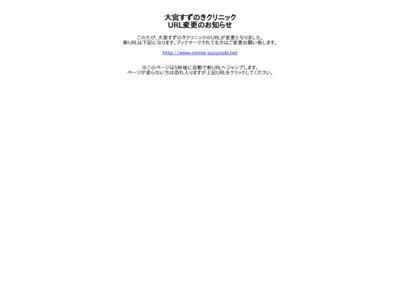 大宮すずのきクリニック(さいたま市北区)