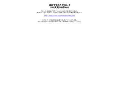 すずのきクリニック(さいたま市)