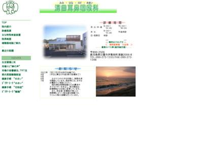 清田耳鼻咽喉科(日置市)