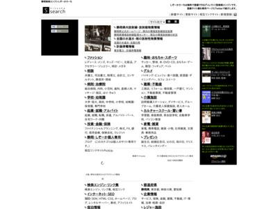 静岡検索エンジン「しぞーかさーち」