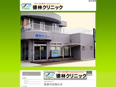 徳林クリニック(守山市)